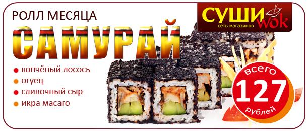 заказать суши в омске на дом круглосуточно дешево хорошики